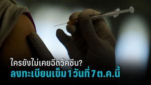 เตรียมตัว! 7 ต.ค. 64 ลงทะเบียนรับวัคซีนเข็ม 1 สำหรับคนที่ไม่เคยฉีดป้องกันโควิด