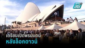 ออสเตรเลียเตรียมเปิดพรมแดนหลังล็อกดาวน์