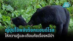 ญี่ปุ่นใช้พลังร็อกแอนด์โรล เตือนประชาชนเรื่องอันตรายจากหมีป่า