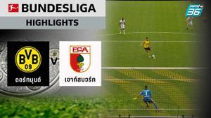 ไฮไลท์ ผลบอล #บุนเดสลีกา | โบรุสเซีย ดอร์ทมุนด์ 2 - 1 เอาก์สบวร์ก | 2 ต.ค. 64