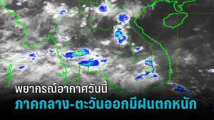 """อากาศวันนี้ฝนฟ้าคะนองทั่วไทย เตือน """"ภาคกลาง-ตะวันออก"""" มีฝนตกหนัก"""