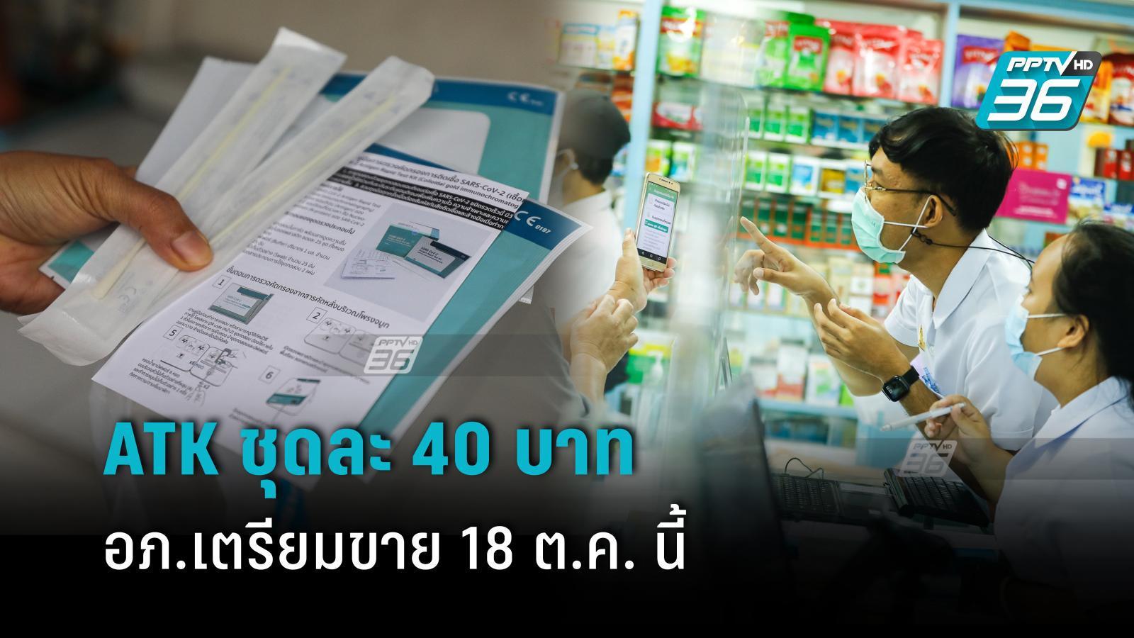 องค์การเภสัชฯเปิดขายชุดตรวจโควิด ATK ชุดละ 40 บาท ผ่านร้านขายยา GPO เริ่ม 18 ต.ค.นี้