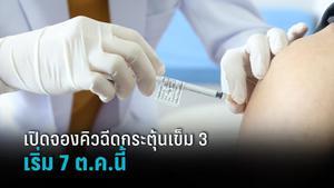 ลงทะเบียนฉีดวัคซีนเข็ม 3 จองคิวผ่านเครือข่ายมือถือ เริ่ม 7 ต.ค. ไม่รับ WALK IN