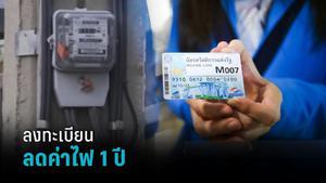วิธีลงทะเบียนลดค่าไฟ 1 ปี สำหรับผู้ถือบัตรสวัสดิการแห่งรัฐ - บัตรคนจน