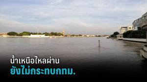 น้ำเหนือไหลผ่านแม่น้ำเจ้าพระยา ยังไม่กระทบกทม. เฝ้าระวัง 11 ชุมชน