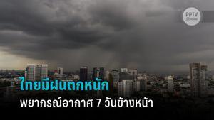 พยากรณ์อากาศ 7 วันข้างหน้า ประเทศไทยมีฝนตกหนัก เตือนพื้นที่เสี่ยงระวังน้ำท่วม