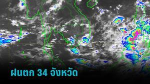 อุตุฯ เตือน ฝนตก 34 จังหวัด - กรุงเทพฯหนักสุด