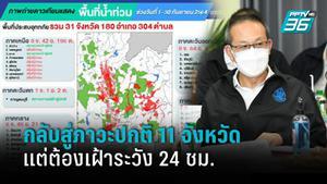 กอนช. เผยสถานการณ์น้ำท่วม กลับสู่ภาวะปกติแล้ว 11 จังหวัด แต่ยังเฝ้าระวังพื้นที่เสี่ยง 24 ชม.