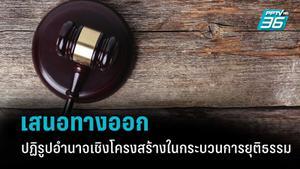 เสนอทางออก ปฏิรูปอำนาจเชิงโครงสร้างในกระบวนการยุติธรรม