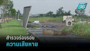 สำรวจร่องรอยความเสียหายพายุถล่มบ้านพังยับ