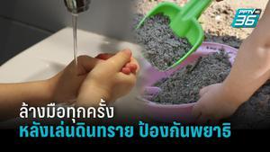 แพทย์เตือน พ่อแม่ อย่าละเลย กำชับลูกเล่นดิน ทราย ต้องล้างมือทุกครั้ง ป้องกันพยาธิชอนไช
