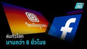 เฟซบุ๊ก-อินสตาแกรม ล่มทั่วโลก นานกว่า 6 ชั่วโมง