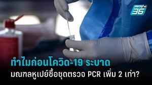 ก่อนโควิด-19 ระบาด มณฑลหูเป่ย์สั่งซื้อชุดตรวจ PCR เพิ่มขึ้น 2 เท่า