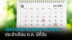 กางปฎิทินเช็ก วันหยุดราชการ - ธนาคาร ประจำเดือนตุลาคม 64 มีเพิ่มวันหยุดพิเศษประจำภาค