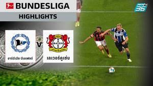 ไฮไลท์ ผลบอล #บุนเดสลีกา | อาร์มีเนีย บีเลเฟลด์ 0 - 4 ไบเออร์ เลเวอร์คูเซ่น | 3 ต.ค. 64