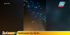 """""""ฝนโดรนตก"""" นับ 10 ลำ ร่วงโดนตึกอาคาร"""
