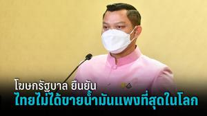 โฆษกรัฐบาล ยันไทยไม่ได้ขายน้ำมันแพงที่สุดในโลก