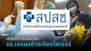 เปิดเกณฑ์ สปสช.เข้าข่ายจ่ายเงินเยียวยาให้นักเรียนหากเกิดผลข้างเคียงวัคซีนไฟเซอร์