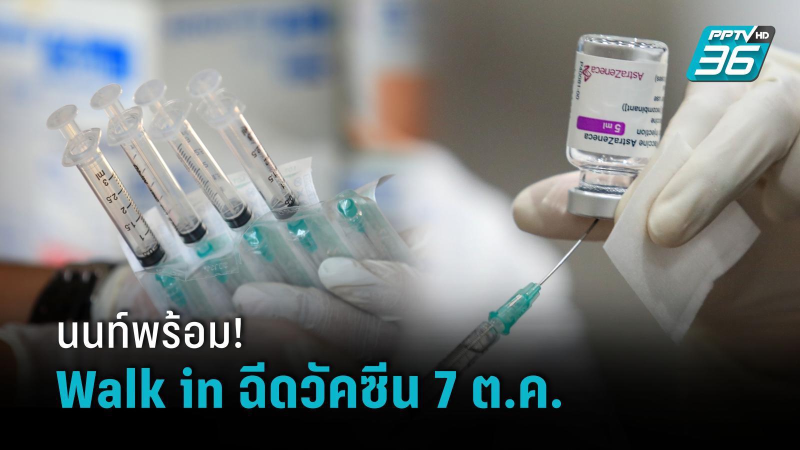 ด่วน! นนท์พร้อม Walk in ฉีดวัคซีนสูตรไขว้ 7 ตุลาคม 64 รับคิวเที่ยงตรง