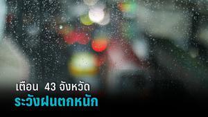กรมอุตุฯ  เตือน  43 จังหวัดระวังฝนตกหนัก-น้ำท่วมฉับพลัน