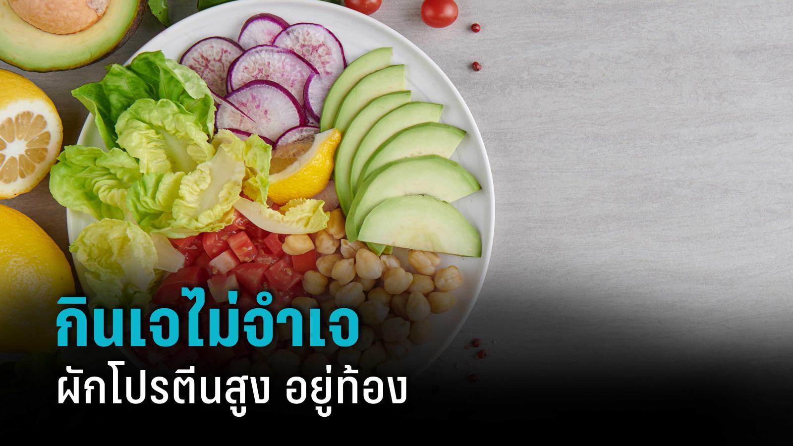 กินเจให้อยู่ท้อง!!! ด้วยผักโปรตีนสูง