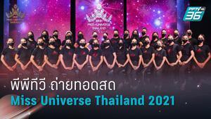 """""""พีพีทีวี"""" เตรียมถ่ายทอดสด """"Miss Universe Thailand 2021""""  ร่วมชมการประกวดเพื่อค้นหาสาวไทย ชิงมงกุฎเวทีจักรวาล"""