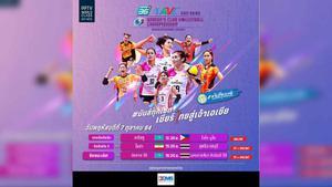 โปรแกรมวอลเลย์บอล สโมสรหญิงเอเชีย ชิงชนะเลิศ 7 ต.ค. 64 พร้อมลิงก์ชมสด