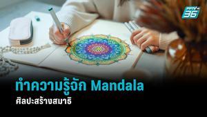 ทำความรู้จัก Mandala ศิลปะสร้างสมาธิ