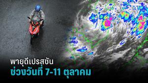 อุตุฯ เตือนภัยฉบับที่ 3 เตรียมรับมือพายุดีเปรสชัน 7-11 ตุลาคม