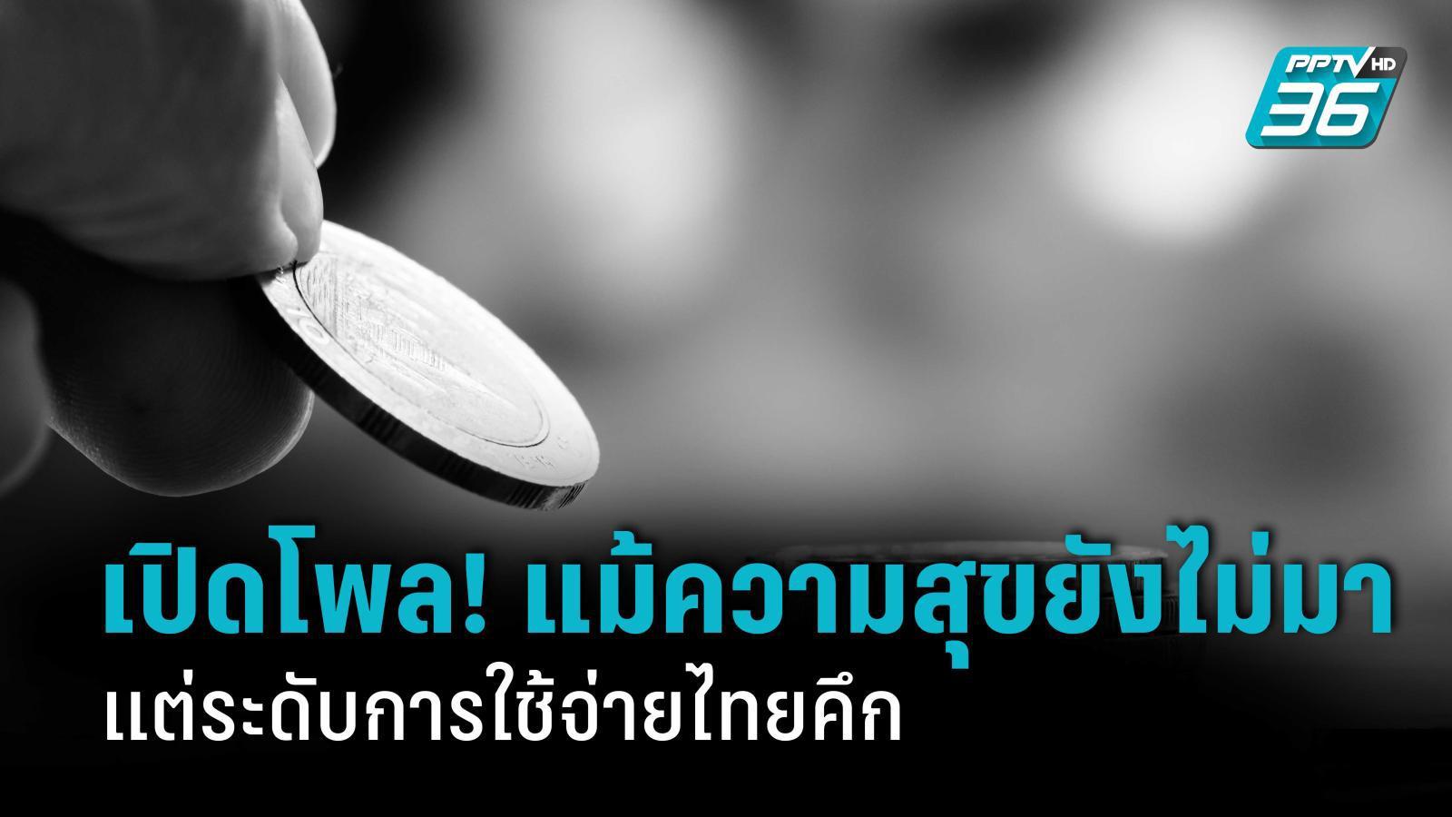 """""""ฮาคูโฮโด"""" เปิดโพล แม้ความสุขยังไม่คืนสู่คนไทย แต่ระดับการใช้จ่ายคึก!!"""