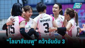 สุพรีม ชลบุรี ชนะ ซาปา  3-0 คว้าที่ 3 ตบสโมสรหญิงชิงแชมป์เอเชีย