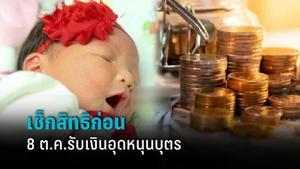ตรวจสอบสิทธิ เงินอุดหนุนบุตร รอบใหม่เข้าบัญชีวันนี้ 8 ต.ค.เช็กก่อนถูกตัดสิทธิหรือยัง