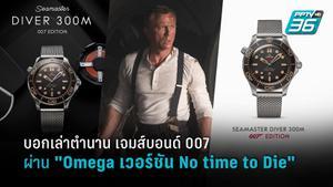 บอกเล่าตำนาน เจมส์บอนด์ 007  ผ่าน Seamaster Diver 300 M  007 Edition  No time to Die