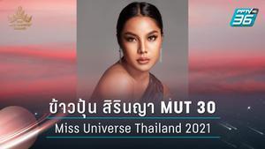 ข้าวปุ้น  MUT 30   รอบ Keywords   Miss Universe Thailand 2021
