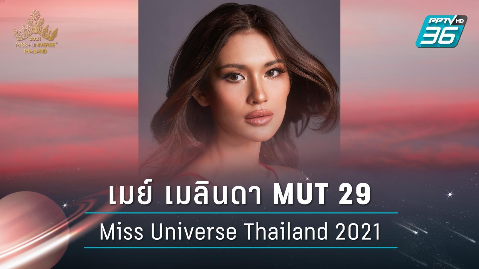 เมย์ MUT 29 | รอบ Keywords | Miss Universe Thailand 2021