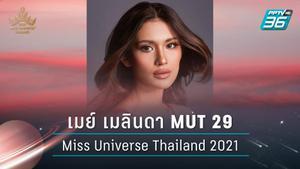 เมย์ MUT 29   รอบ Keywords   Miss Universe Thailand 2021