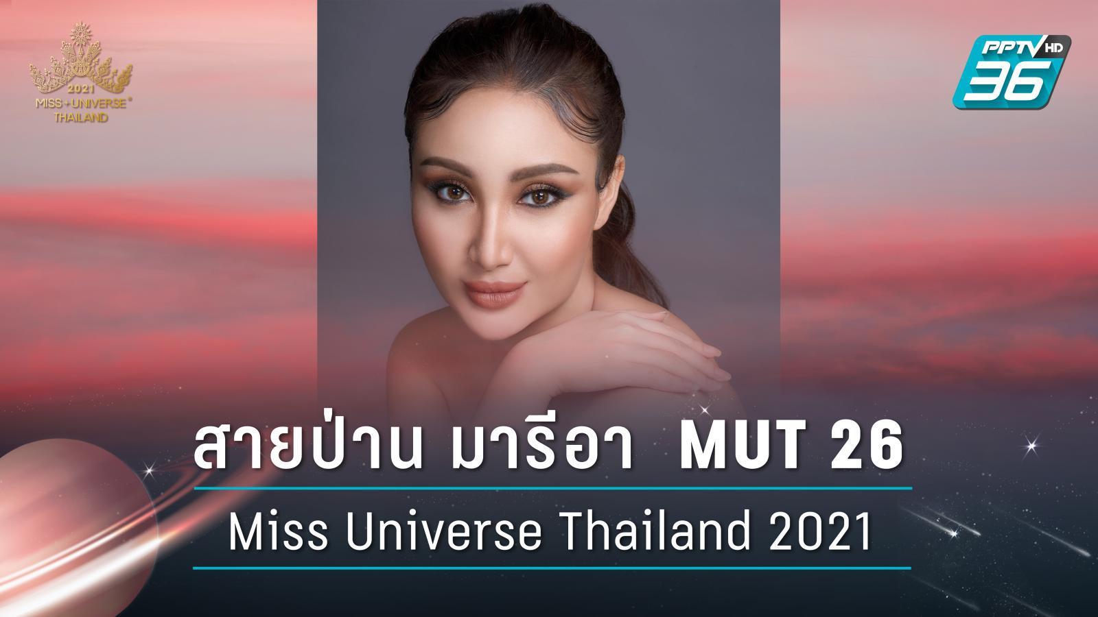 สายป่าน MUT 26 | รอบ Keywords | Miss Universe Thailand 2021