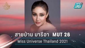 สายป่าน MUT 26   รอบ Keywords   Miss Universe Thailand 2021