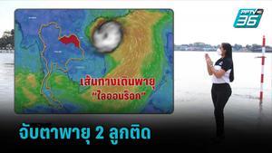 จับตาพายุ 2 ลูกติด จุดไหนต้องเฝ้าระวัง