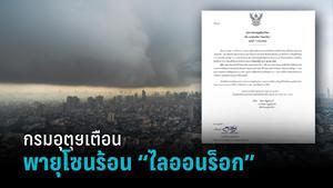 """อุตุฯ เตือนภัย ฉบับที่ 7  พายุโซนร้อน """"ไลออนร็อก"""""""