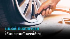 ไขข้อสงสัย การเติมลมยางรถยนต์ ต้องมีค่าแรงดันแค่ไหนถึงจะเหมาะสม