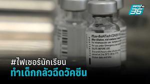 ดราม่า #ไฟเซอร์นักเรียน ทำเด็กกลัวฉีดวัคซีน