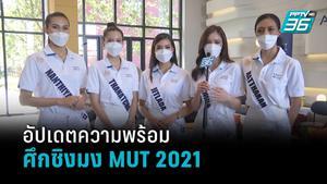 ผู้เข้าประกวด MUT 2021 เผยความพร้อมศึกชิงมง