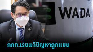 """กกท.เร่งแก้ปัญหา """"วาด้า"""" แบนไทย -ให้หน่วยตรวจโด๊ป เป็นอิสระจากรัฐ"""