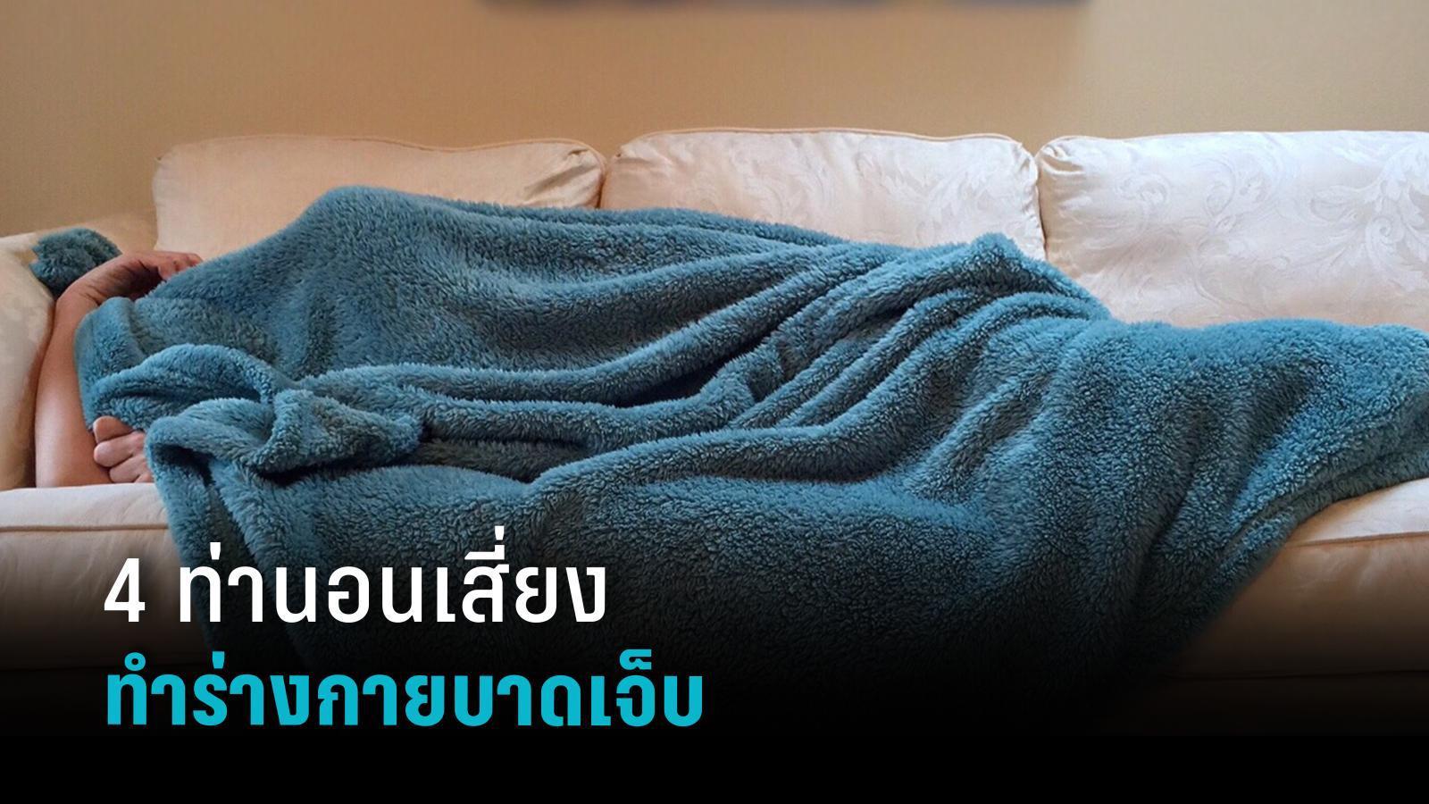 4 ท่านอนที่ไม่ควรทำ ไม่อย่างนั้นจะทำให้ปวดตัว ปวดกล้ามเนื้อ รวมถึงระบบประสาท