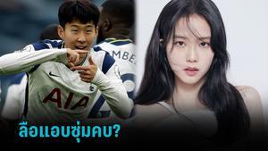 """ลือ """"ซน ฮึง มิน"""" ซุ่มคบ """"จีซู BLACKPINK"""""""