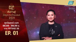 เส้นทางสู่ Miss Universe Thailand 2021  | Pop news special EP.1  | PPTV HD 36