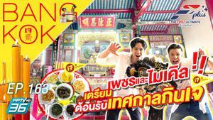กินดี-มีสุขกับประเพณีของชาวจีนในไทย