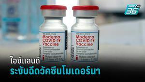 ไอซ์แลนด์ระงับฉีดวัคซีนโมเดอร์นาให้ทุกวัย