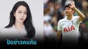 """สื่อดังเกาหลี เผยข่าวลือ ซน ซุ่มคบ """"จีซู  BLACKPINK"""" ไม่เป็นความจริง"""